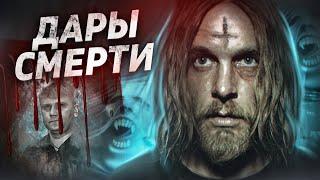 Дары смерти - ТРЕШ ОБЗОР на фильм