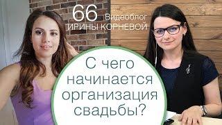 66 - Подготовка к свадьбе / Интервью Невестаinfo / Свадебный блог Ирины Корневой