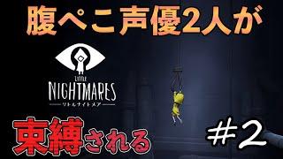 #2 声優 花江夏樹と斉藤壮馬の『Little Nightmares-リトルナイトメア-』インテリ実況プレイ