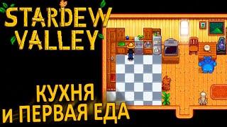 Кухня и Простая Еда - Stardew Valley #10