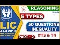 50 Questions Inequality   Part 2   LIC AAO Class 2019   Reasoning   10:00 pm