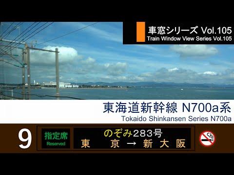 【105】東海道新幹線のぞみ283号車窓(東京→新大阪)N700a系9号車【FHD】