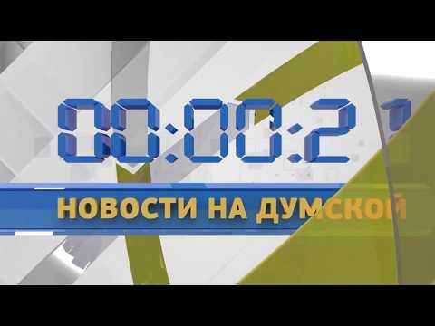 DumskayaTV: Трагедия в «Виктории». Месяц спустя.
