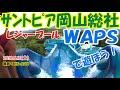 【サントピア岡山総社レジャープールWAPS!(撮影HX-A500),,,,】