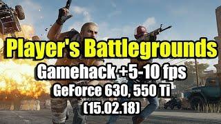Player's Battlegrounds на слабом ПК/Gamehack +5-10 fps/2-4 Cores, 4-8 Ram, GeForce 630, 550 Ti