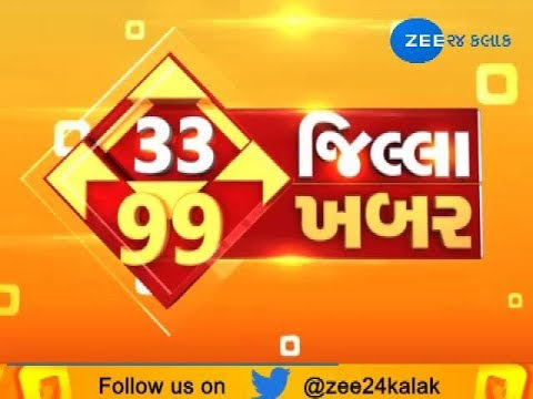 Top 99 News Stories from 33 Districts | 21-01-2019 | Evening | Zee 24 Kalak
