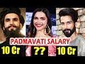 Padmavati STAR CAST की Salary - Deepika, Ranveer, Shahid