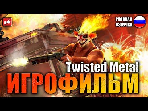 Twisted Metal ИГРОФИЛЬМ на русском ● PS3 прохождение без комментариев ● BFGames