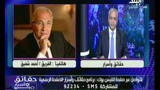"""بالفيديو.. أحمد شفيق: """"القائمة الموحدة"""" غرضها الوقوف ضد شركائنا في الوطن"""