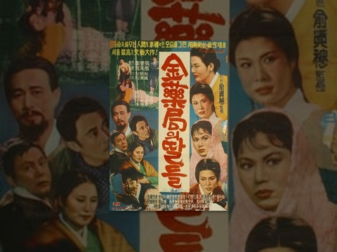 김약국의 딸들(1963) / The Daughters Of Kim's Pharmacy ( Gimyakguk-ui Ttaldeul )