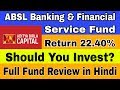 Aditya Birla Sun Life Banking and Financial Service Fund Review | Mutual fund | ABSL Mutual  Funds