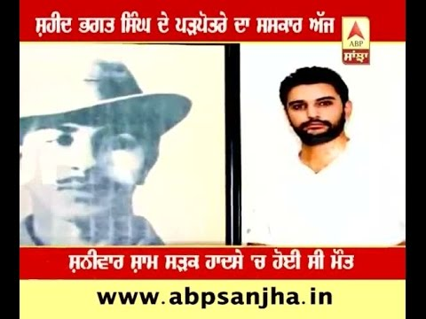 Great Grandson of Bhagat Singh to be cremated today