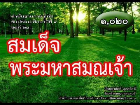 คำพื้นฐานภาษาไทย ป.4 ชุดที่ 21