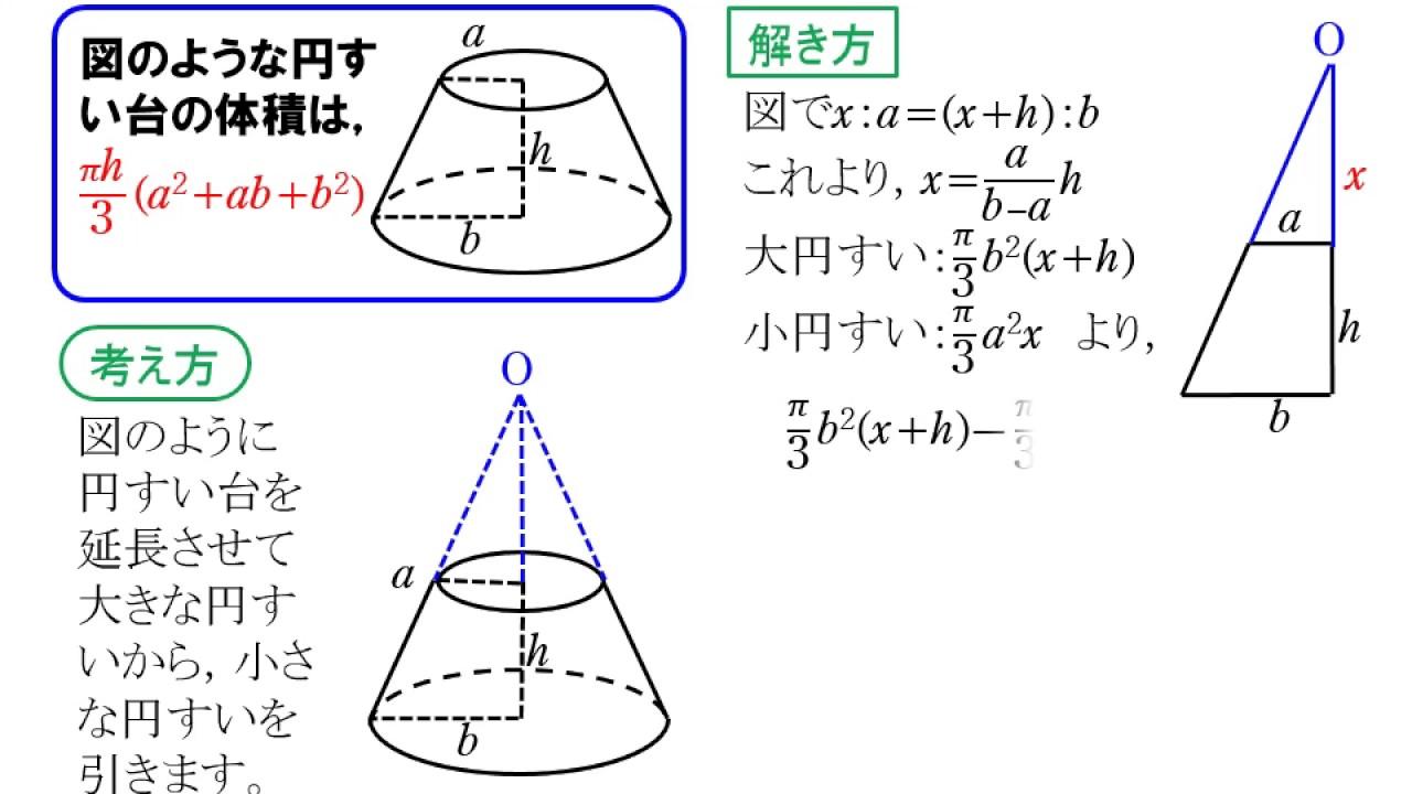 空間図形14:円すい台の体積 - Y...