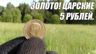 Золото! Царские 5 рублей. Докапываю клад.