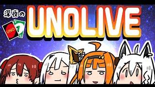 【#UNOLIVE】3ヶ月越しのパッションUNO対決!!【ホロライブ】
