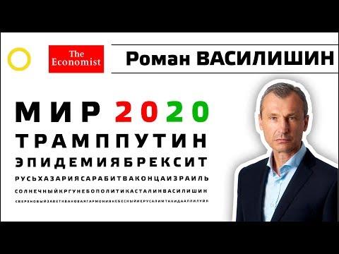 РОМАН ВАСИЛИШИН. МИР в 2020-м. 15.02.2020