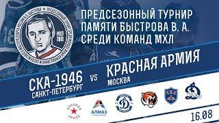Турнир памяти Быстрова. СКА-1946 - Красная Армия