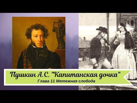 Пушкин А С  Капитанская дочка  Глава 11 Мятежная слобода
