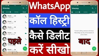 Hatsapp Incoming Calls Disabled Kaise - Psnworld