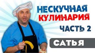 "Сатья дас - Нескучная кулинария. Ялта, 29-05-2013 ""Психология 3000"""