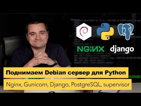Поднимаем Debian сервер для Python/Django — установка и настройка с нуля. Как настроить сервер?