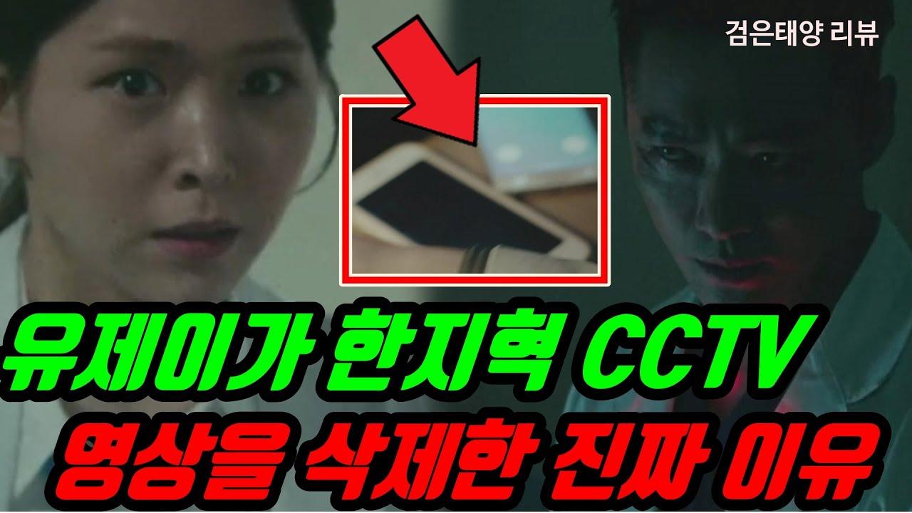 [검은태양] 6화 유제이가 한지혁 CCTV영상을 삭제한 충격적인 진짜 이유 (드라마 검은태양 7화 분석 해석 예고 리뷰)