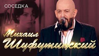 Михаил Шуфутинский - Соседка (Ночной гость) (Юбилейный концерт «Артист», 2018)