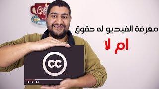 كيفية معرفة الفيديوهات التي ليس لها حقوق ملكية ؟