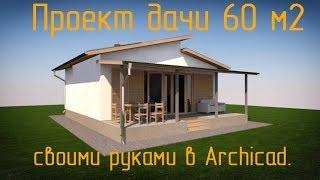 Стрим.  Проект дачи 60 м2  своими руками в Archicad.