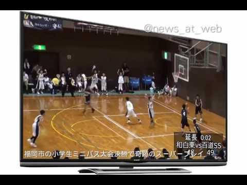 福岡市の小学生ミニバス大会決勝で奇跡のスーパープレイ ミニバス 和白東 百道SS/百道シューティングスターズ ブザービーター