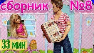 Играем с куклами Барби. Сборник №8 /33 минуты