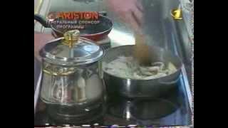 Смак. Грибы с мясной вырезкой по-китайски с А. Макаревичем (1997)