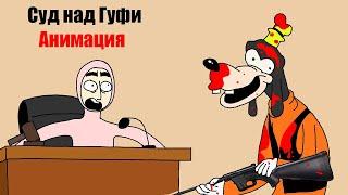 Суд над Гуфи I Анимация I Озвучка