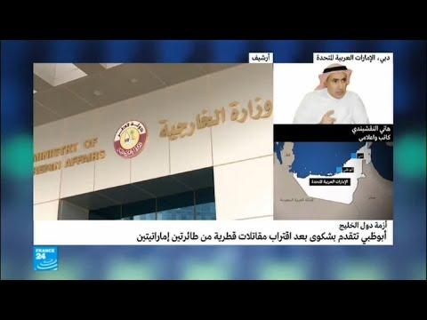 شكوى إماراتية ضد قطر  - نشر قبل 1 ساعة