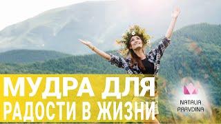 Мудра от стресса. Как успокоиться и наслаждаться жизнью?