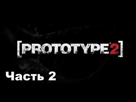 Прохождение игры Prototype 2 часть 2