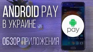 Android Pay в Украине. Обзор приложения