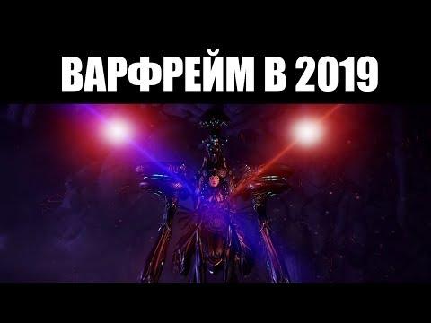 Warframe | Ожидаемый КОНТЕНТ на 2019 год 📦 thumbnail