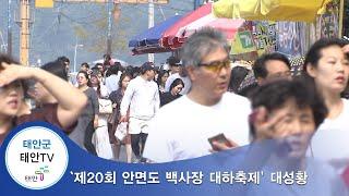 태안TV - `제20회 안면도 백사장 대하축제'…