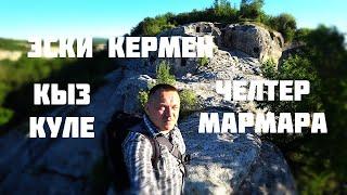 ЭСКИ - КЕРМЕН, ЧЕЛТЕР - МАРМАРА, КЫЗ - КУЛЕ