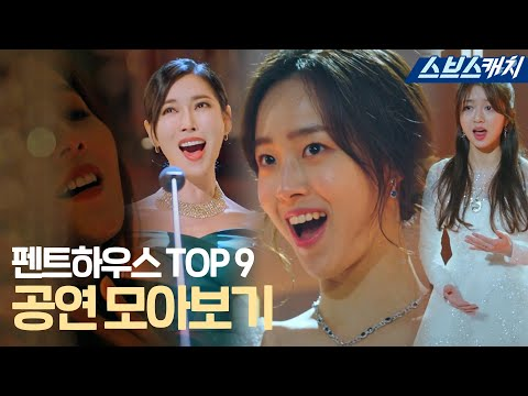 펜트하우스 TOP9 공연 모음이 도착했습니다🎁 하늘이 내린 천상의 목소리는 누규~? #펜트하우스2 #SBScatch