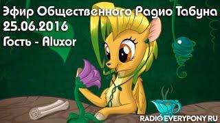 Пони радио - Эфир Общественного Радио Табуна 25.06.2016. Гость - Aluxor