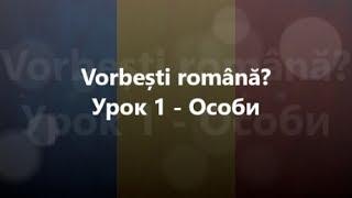 Румунська мова: Урок 1 - Особи