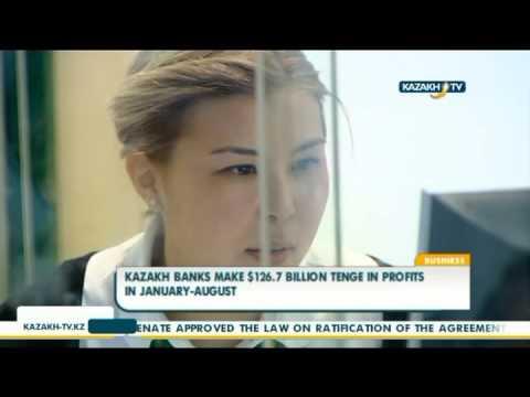 Kazakh banks make $127.6 billion Tenge in profits in January-August - Kazakh TV