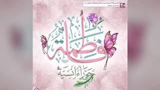 من أروع ما قيل في مدح الزهراء (ع) قصيدة الشاعر والفيلسوف الباكستاني محمد إقبال
