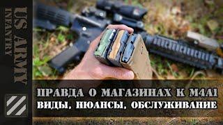 Правда о магазинах к M4A1/AR-15. Проблемы, нюансы, виды и обслуживание.