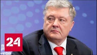 Эксперты о Новом Политическом Ландшафте Украины - Россия 24 | Заработок Денег на Автоматическом