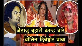 जेठाजु बुहारी कान्ड बारे बोलिन दिबेश्वोर बाबा  Anjana Lama Mahat /Maya Shresth