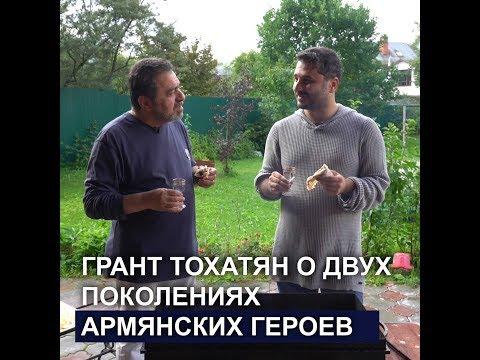 Грант Тохатян рассказал Сарику Андреасяну о двух поколениях армянских героев